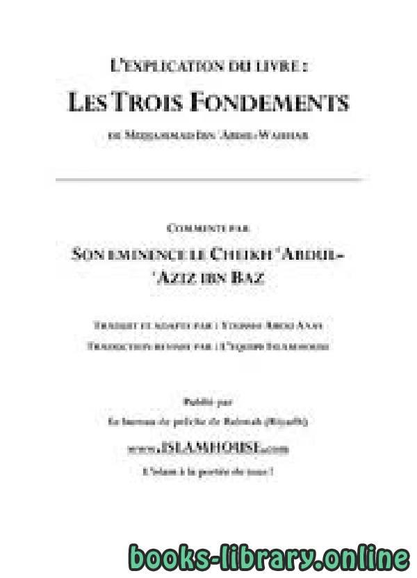 ❞ كتاب L'explication du livre les trois fondements ثلاثة الأصول وأدلتها ❝