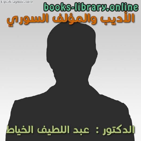 كتب عبد اللطيف الخياط