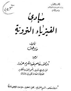 ❞ كتاب مبادئ الفيزياء النووية ❝