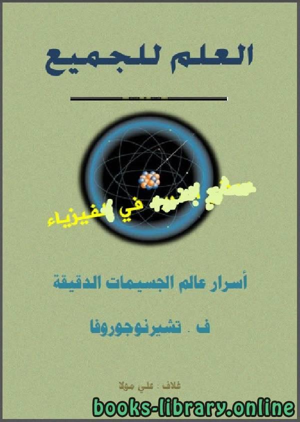 كتاب أسرار عالم الطيران pdf