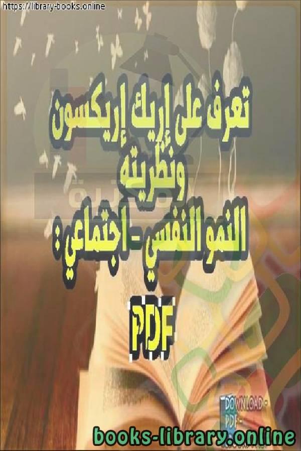 ❞ كتاب إريك إريكسون ونظريته: النمو النفسي – اجتماعي ❝  ⏤ صفاء سعيد عبد الحميد