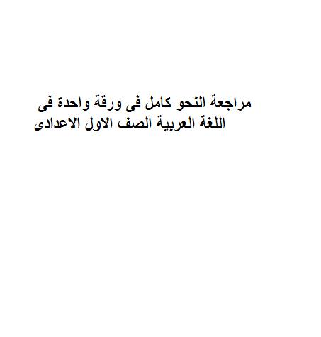 ❞ كتاب مراجعة النحو كامل فى ورقة واحدة في العربي لأولى اعدادى الفصل الدراسى الثانى  ❝