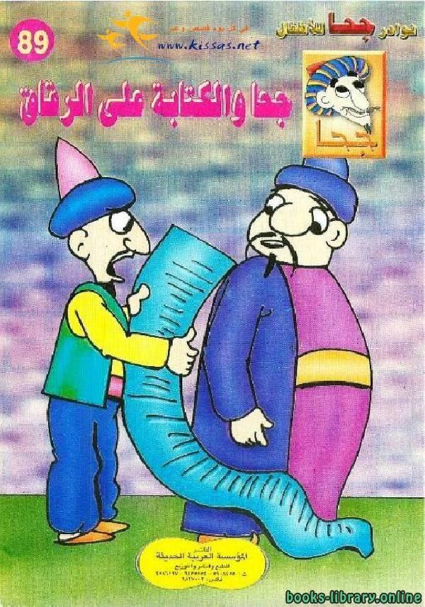 ❞ قصة جحا والكتابة علي الرقاق ❝