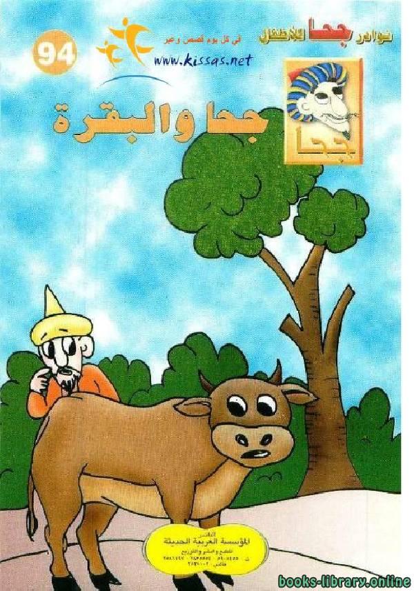 ❞ قصة جحا والبقرة ❝