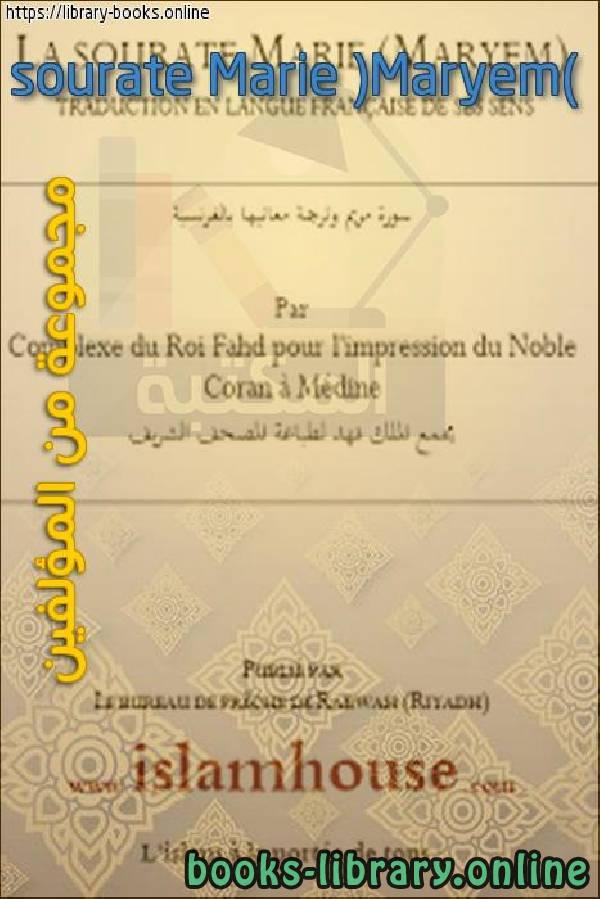 ❞ كتاب sourate Marie (Maryem) سورة مريم وترجمة معانيها بالفرنسية ❝