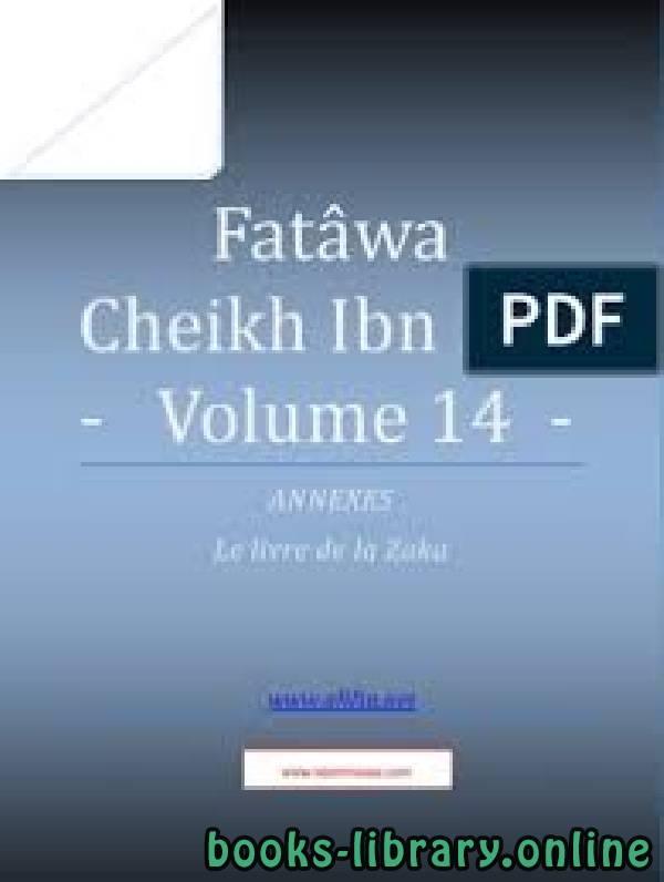 ❞ كتاب Compilation des Fatwas de Cheikh Ibn Baz - Volume 14 - مجموع فتاوى ومقالات متنوعة [ الجزء الرابع عشر ] ❝