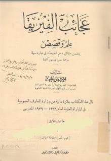 ❞ كتاب  عجائب الفيزياء ـ علم وقصص ❝  ⏤ أحمد فهمي أبو الخير