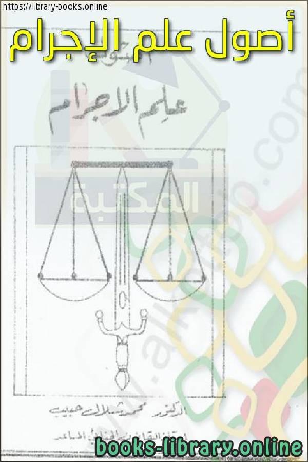 كتاب أصول علم الإجرام والعقاب pdf