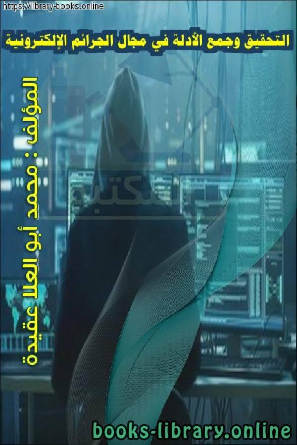 ❞ كتاب التحقيق وجمع الأدلة في مجال الجرائم الإلكترونية ❝  ⏤ محمد ابو العلا عقيدة