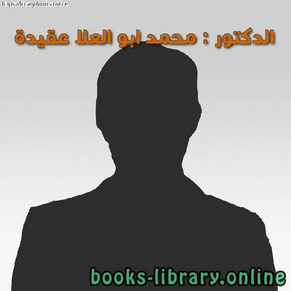 كتب محمد ابو العلا عقيدة