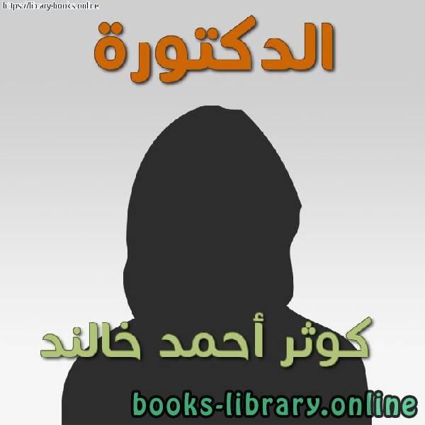 كتب كوثر احمد خالند