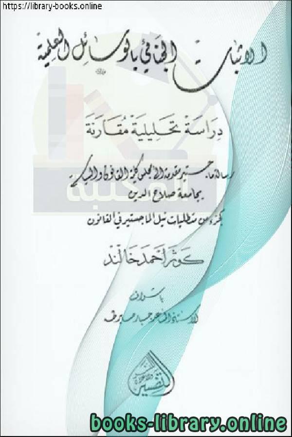 ❞ كتاب الإثبات الجنائي بالوسائل العلمية ❝  ⏤ كوثر احمد خالند