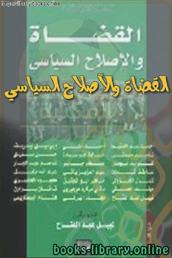 ❞ كتاب القضاة والإصلاح السياسي ❝  ⏤ نبيل عبد الفتاح