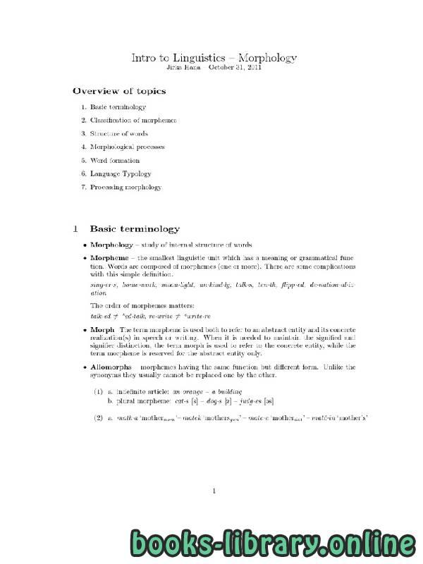 ❞ كتاب {Intro to Linguistics { Morphology ❝  ⏤ Jirka Hana