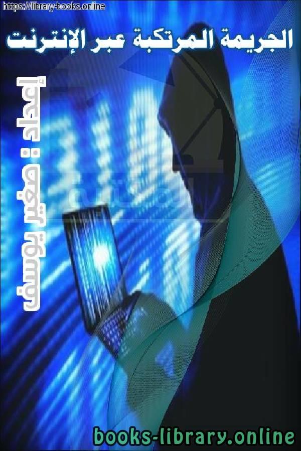 كتاب الجريمة المرتكبة عبر الإنترنت