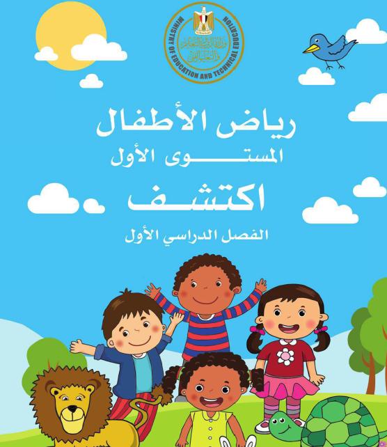 تحميل منهج رياض الاطفال في السعودية