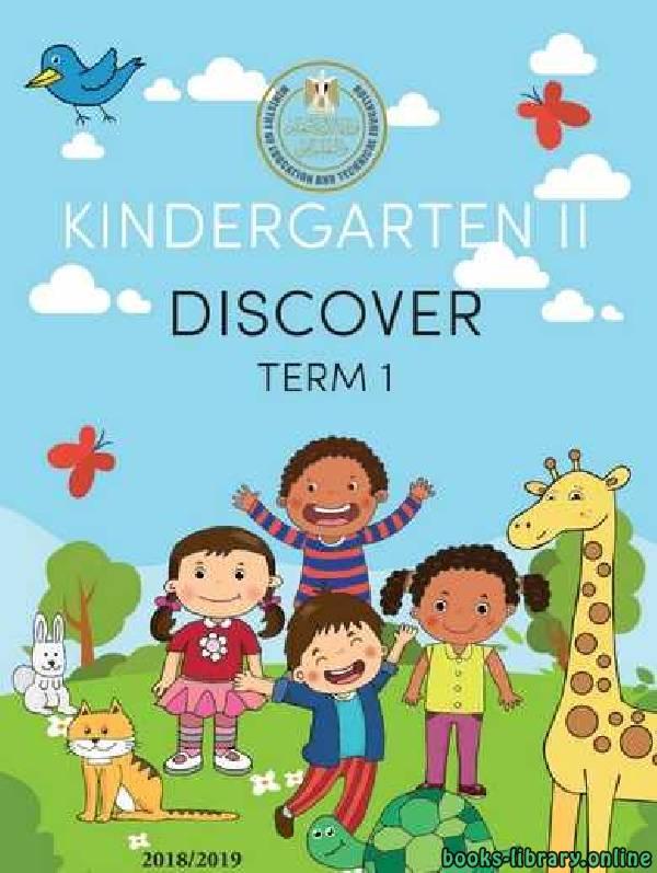 ❞ كتاب منهج DISCOVER رياض اطفال مستوى اول فصل دراسي اول ❝  ⏤ د.طارق جلال شوقي