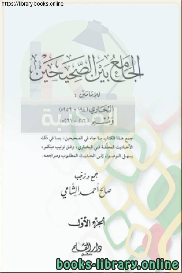 ❞ كتاب  الجامع بين الصحيحين للإمامين البخاري ومسلم مجلد 1 ❝