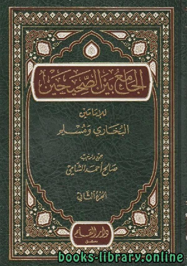 الجامع بين الصحيحين للإمامين البخاري ومسلم مجلد 2