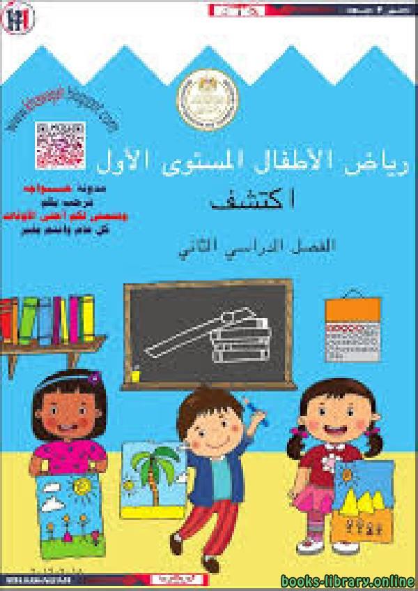 كتاب رياض اطفال مستوي اول فصل دراسي ثاني
