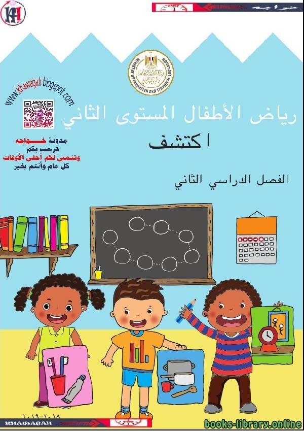 ❞ كتاب رياض الاطفال المستوي الثاني اكتشف الفصل الدراسي الثاني ❝