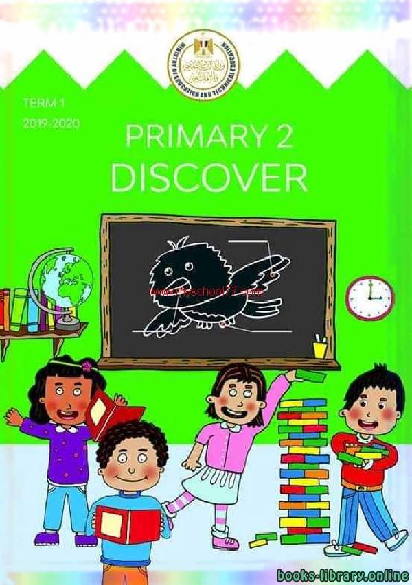 ❞ كتاب Discover الصف الثاني الابتدائي ❝