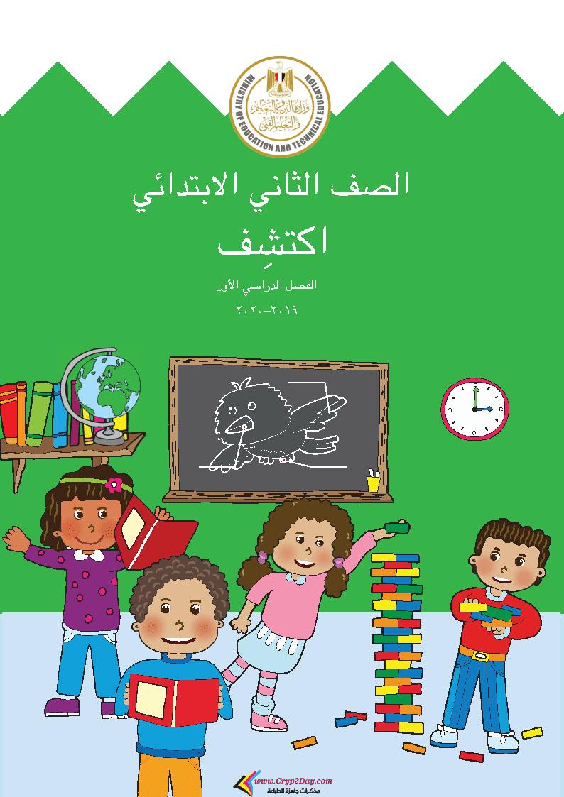 ❞ كتاب الصف الثاني الابتدائي اكتشف الفصل الدراسي الاول ❝
