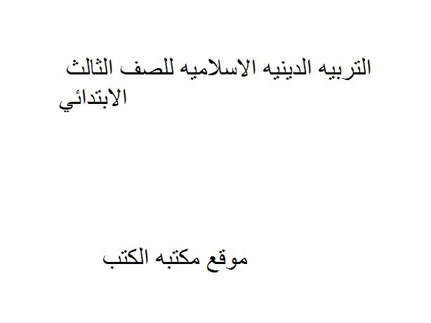 ❞ كتاب التربيه الدينيه الاسلاميه للصف الثالث الابتدائي ❝