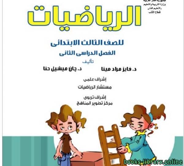 ❞ كتاب الرياضيات للصف الثالث الابتدائي الفصل الدراسي الاول ❝