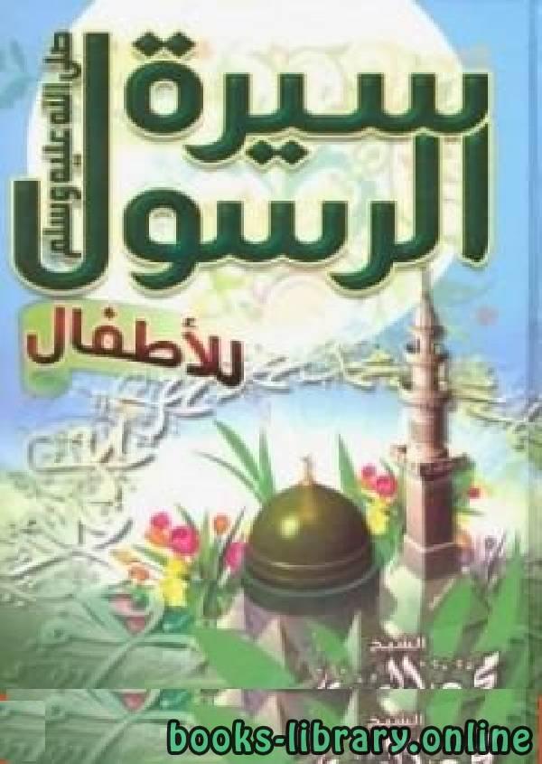 ❞ كتاب سيرة الرسول للأطفال ❝  ⏤ محمود المصري أبو عمار