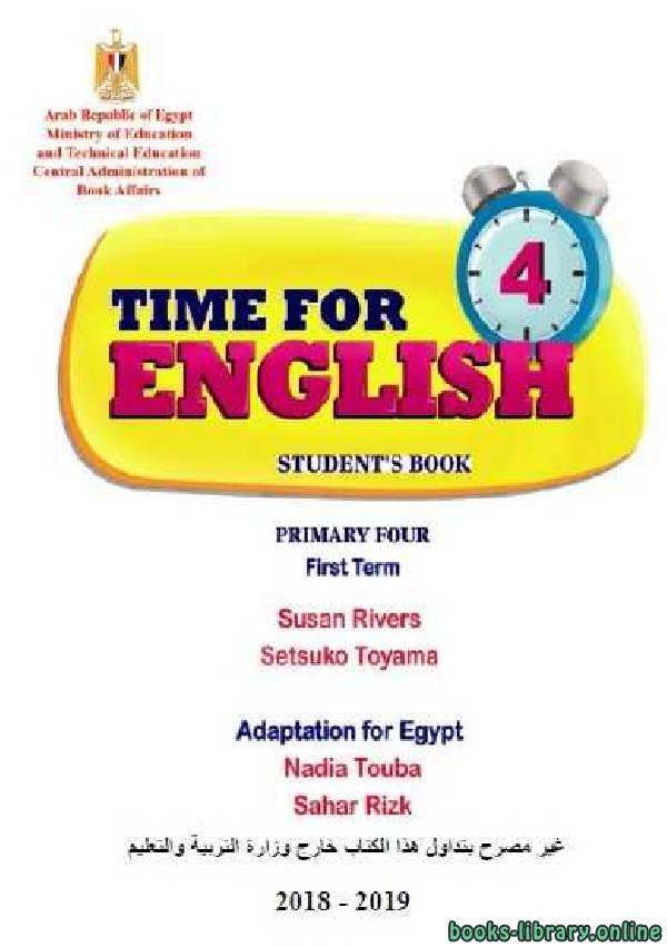 اللغة الإنجليزية للصف الرابع الابتدائي ترم أول 2019