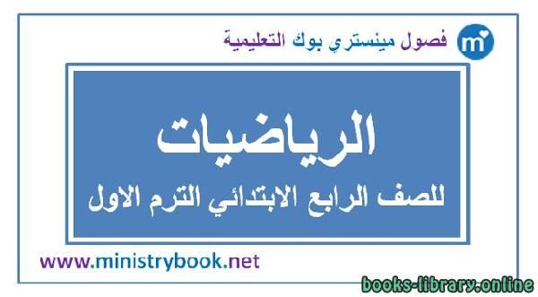 ❞ كتاب الرياضيات الصف الرابع الابتدئي الفصل الدراسي الاول ❝