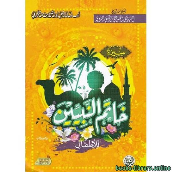 ❞ كتاب  سيرة خاتم النبيين صلى الله عليه وسلم للأطفال ❝  ⏤ أبو الحسن علي الحسني الندوي