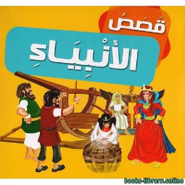 ❞ كتاب قصص الأنبياء للأطفال ❝  ⏤ مسعد حسين محمد