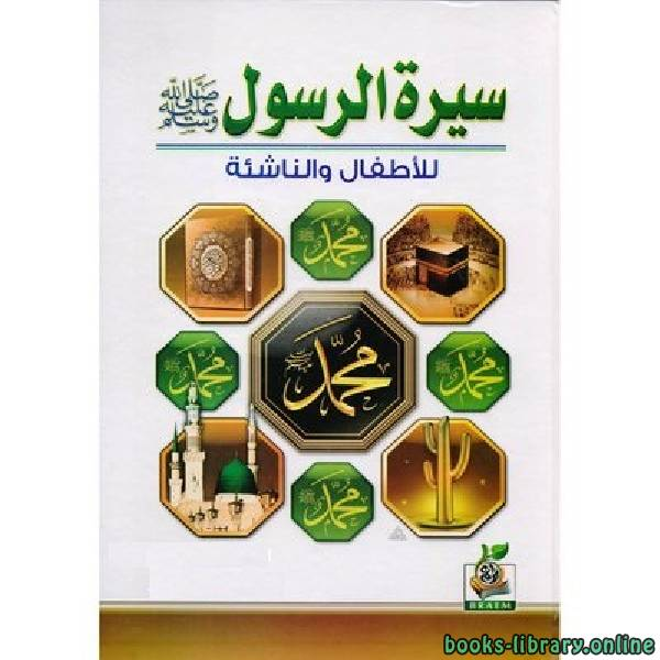 ❞ كتاب السيرة النبوية للأطفال و الناشئة ❝  ⏤ مسعد حسين محمد