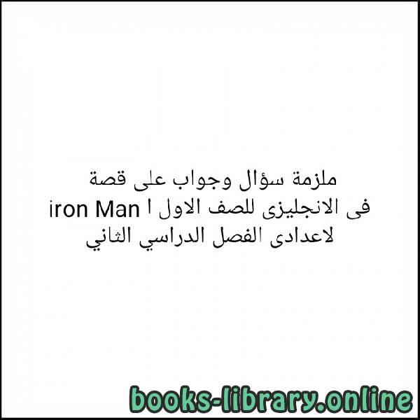 ❞ كتاب ملزمة سؤال و جواب على قصة Iron Man فى الانجليزي للصف الاول الاعدادى الفصل الدراسى الثانى ❝