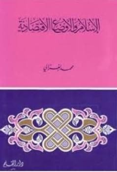 ❞ كتاب الإسلام والأوضاع الإقتصادية ❝  ⏤ الشيخ محمد الغزالى
