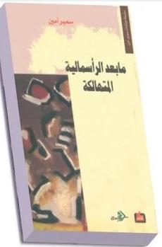 ❞ كتاب ما بعد الرأسمالية المتهالكة ❝  ⏤ د. سمير أمين
