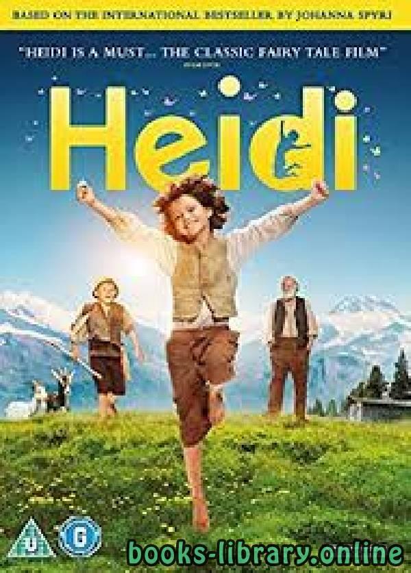 ❞ قصة Heidi ❝  ⏤ Johanna Spyri