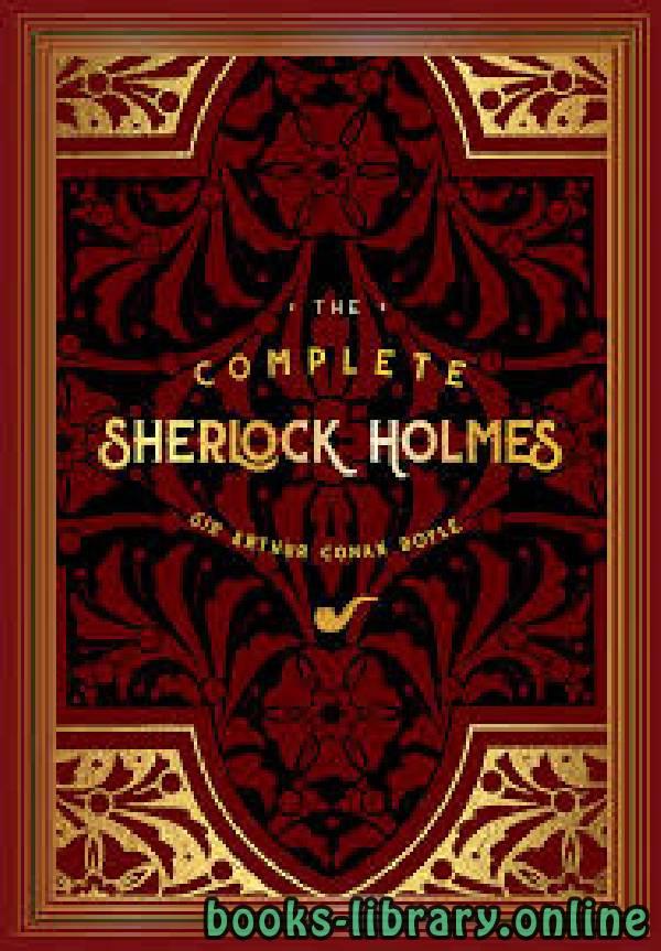❞ قصة The Complete Sherlock Holmes ❝  ⏤ Arthur Conan Doyle
