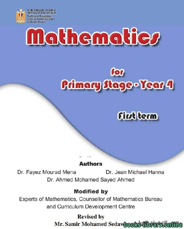❞ كتاب الرياضيات - باللغة الإنجليزية الصف الرابع الابتدائي الفصل الدراسي الاول ❝