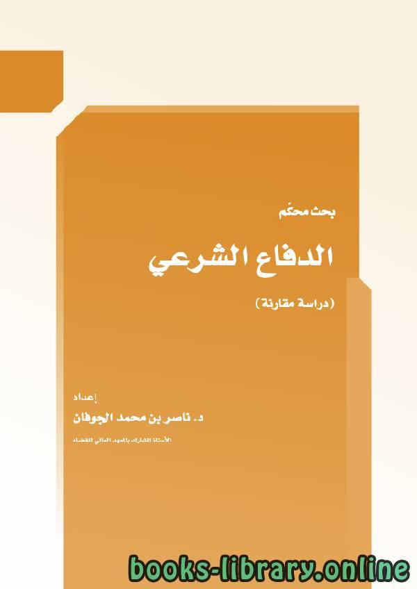 ❞ كتاب الدفاع الشرعي بحث محكّم دراسة مقارنة ❝