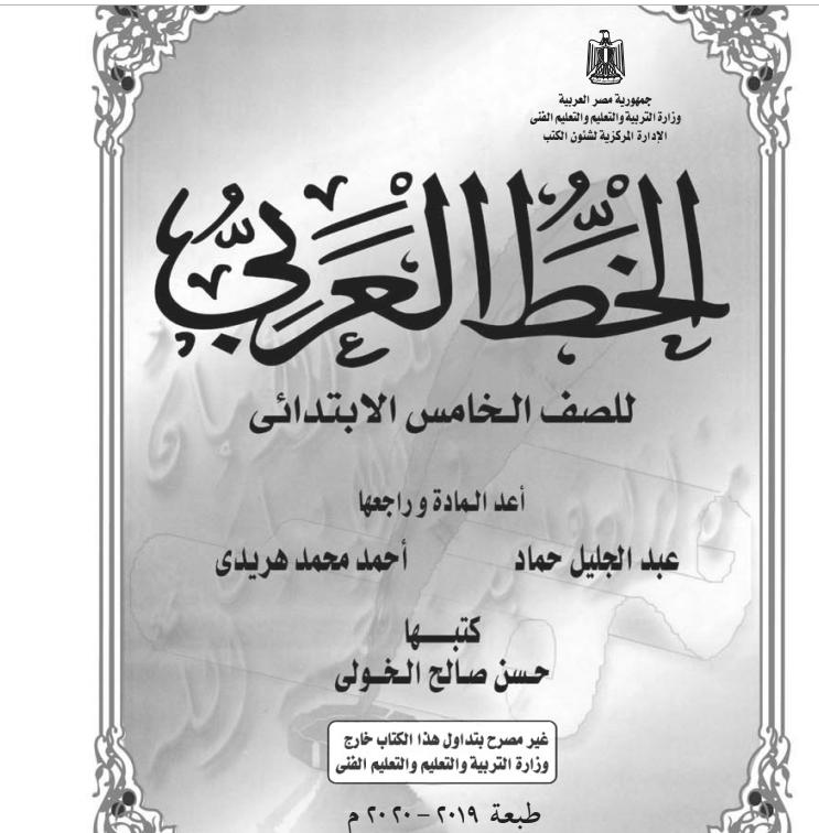 كتاب الخط العربي للصف الخامس