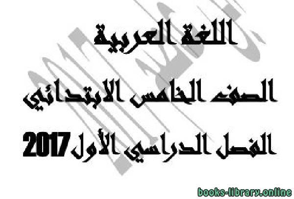 اللغة العربية للصف الخامس الابتدائي الفصل الدراسي الاول