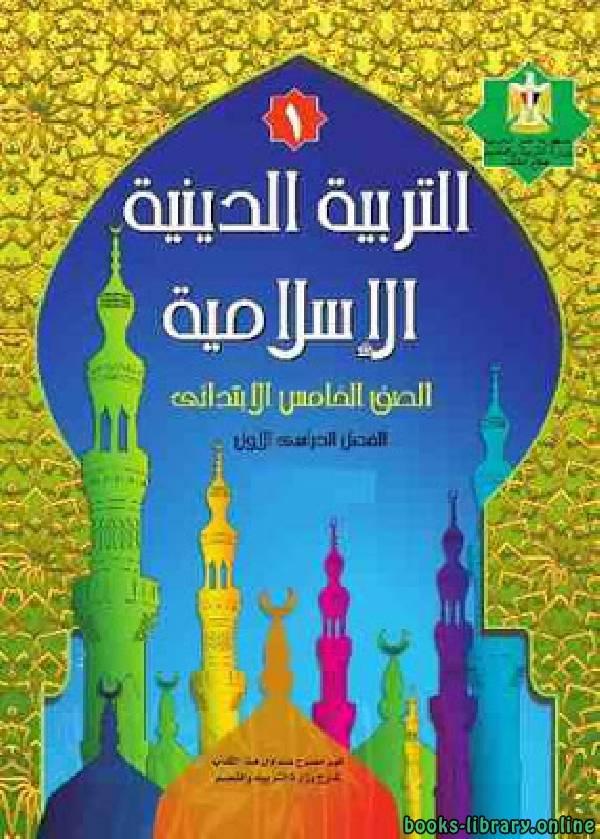 ❞ كتاب التربية الدينية الإسلامية للصف الخامس الابتدائي الفصل الدراسي الاول ❝