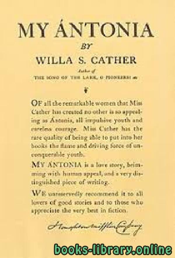 ❞ قصة My Ántonia ❝  ⏤ Willa Cather