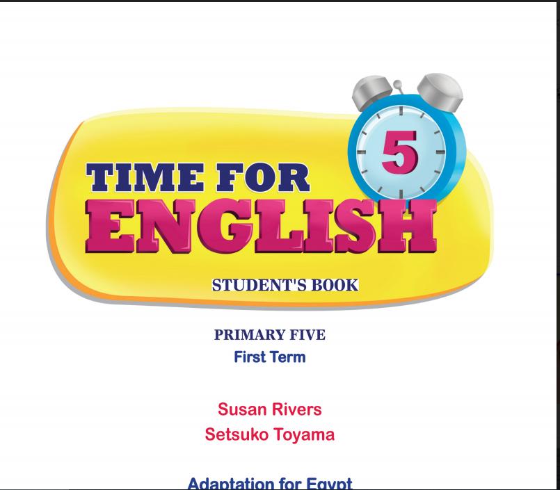 ❞ كتاب Time for English للصف الخامس الابتدائي الفصل الدراسي الاول ❝