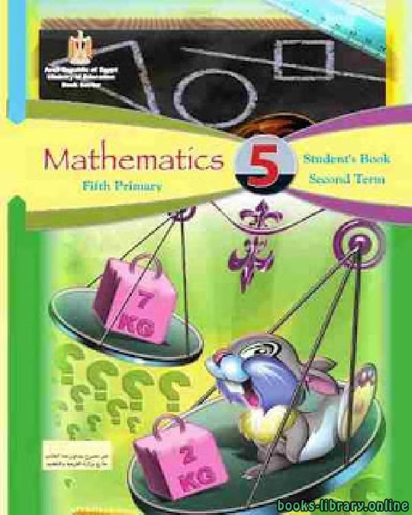 ❞ كتاب الرياضيات باللغة الانجليزية للصف الخامس الابتدائي الفصل الدراسي الاول ❝