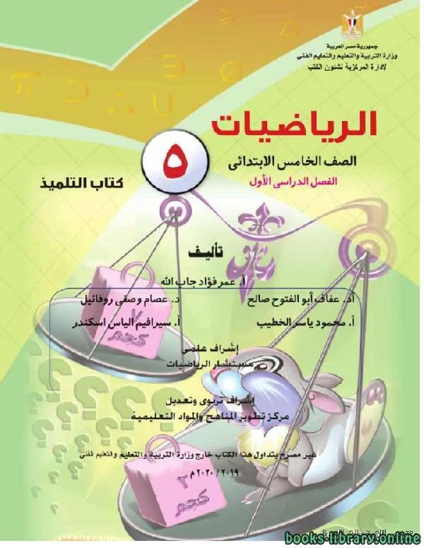 ❞ كتاب الرياضيات للصف الخامس الابندائي الفصل الدراسي الاول ❝  ⏤  مجموعة من المؤلفين