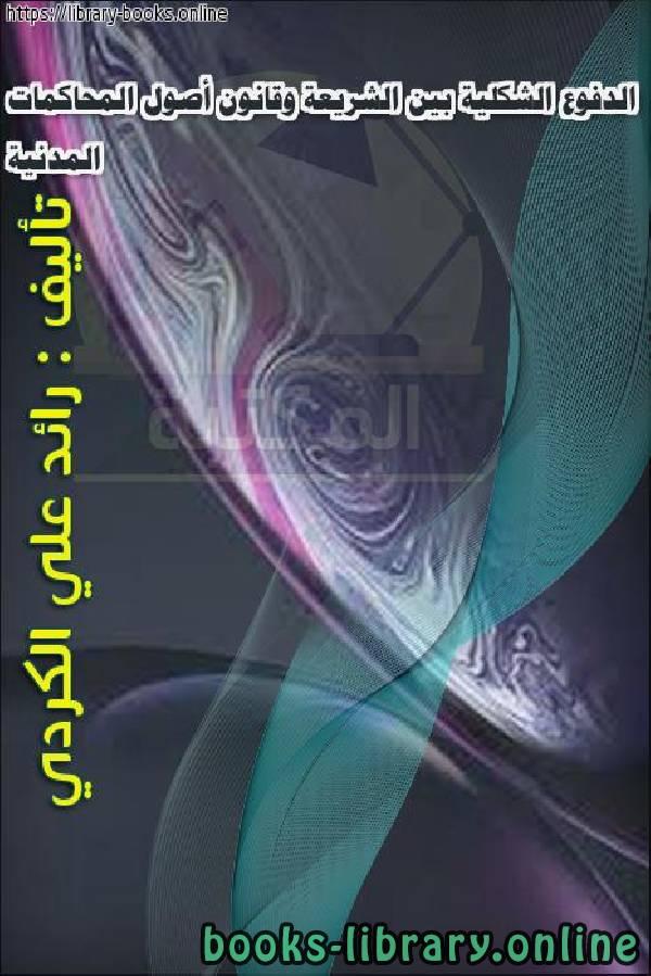 ❞ كتاب الدفوع الشكلية بين الشريعة وقانون أصول المحاكمات المدنية ❝
